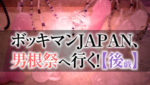 ボッキマンJAPAN、男根祭に行く!【後戯】