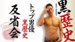 トップ男優黒歴史反省会・チラ見せ黒歴史【黒田悠斗さん編】
