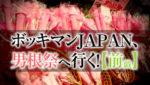 ボッキマンJAPAN、男根祭へ行く!【前戯】