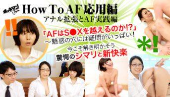 AF応用編