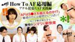 ボッキマンJapan How To AF編